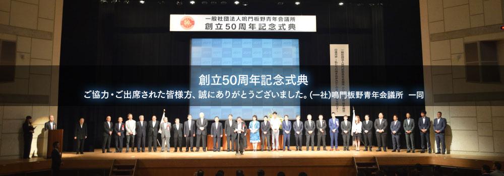 創立50周年記念式典