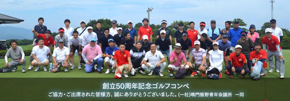 創立50周年記念ゴルフ