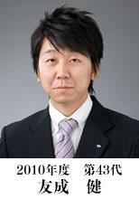 第43代理事長