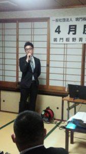 4月度例会「鳴門板野青年団体交流会」の様子を更新しました。