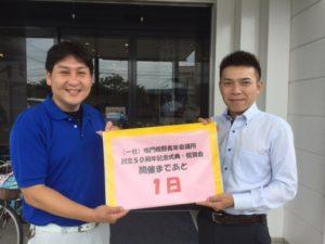 2015年度 第48代理事長 三居誠君