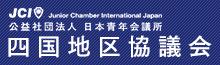 公益社団法人 日本青年会議所 四国地区協議会