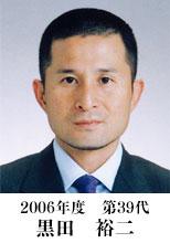 第39代理事長