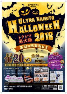 NO292 今日はULTRA HALLOWEEN NARUTO 2018 鳴門に集まろう