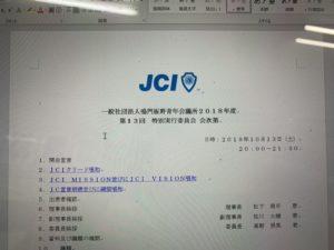 NO289 第13回特別実行委員会