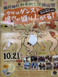 NO293 諏訪神社秋季例大祭後夜祭