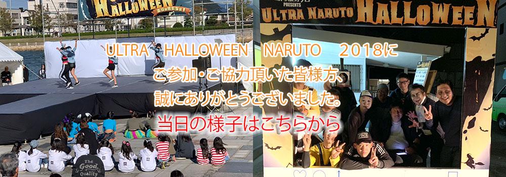 ULTRA NARUTO HALLOWEEN 2018 報告