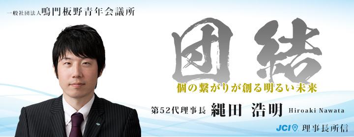 第52代理事長 縄田 浩明