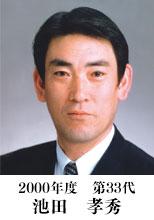 第33代理事長