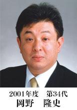 第34代理事長