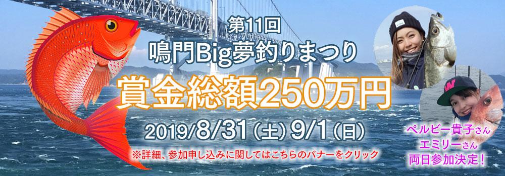鳴門Big夢釣りまつり開催 2019-08-31土 9-1日