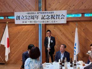 創立52周年記念祝賀会
