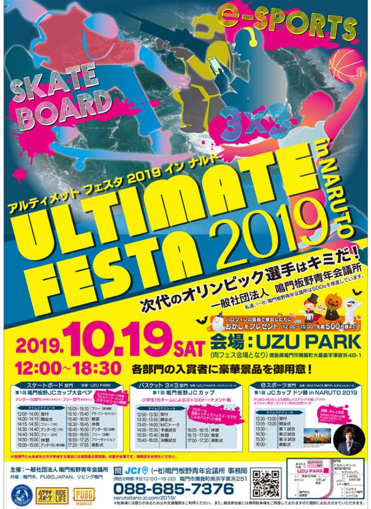 【2019.10.19(土)】ULTIMATE FASTA 2019 in NARUTO 開催のお知らせ