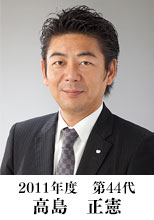 第44代理事長