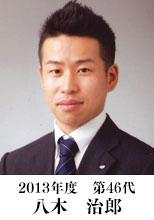 第46代理事長