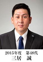 第48代理事長