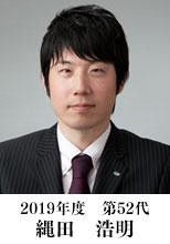 第52代理事長
