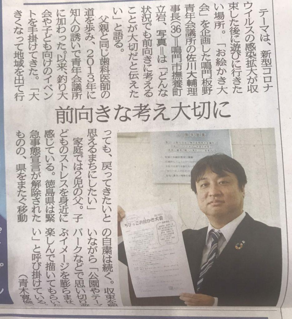 ちびっこお絵かき大会の概要が徳島新聞様に掲載されました。