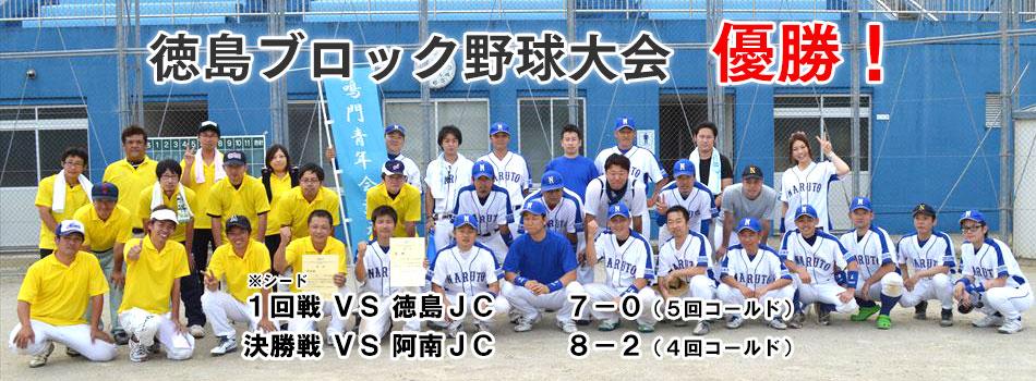 徳島ブロック野球大会