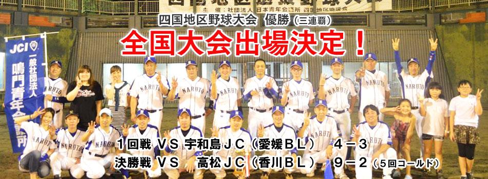 四国地区野球大会