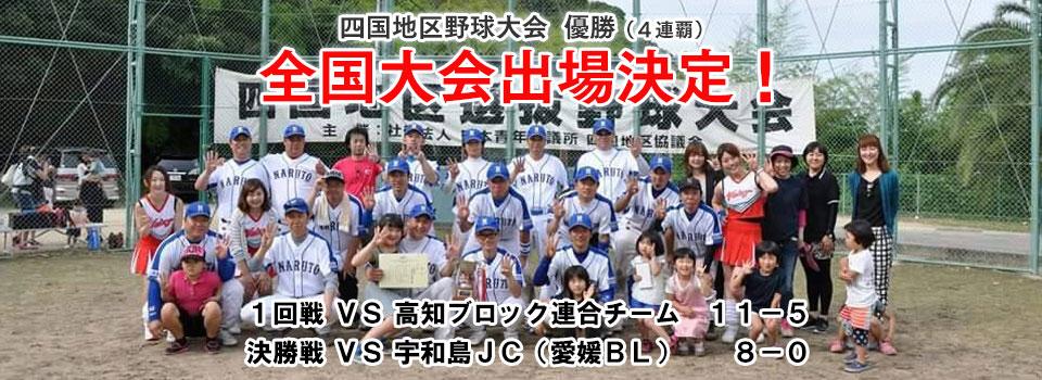 四国地区野球大会 優勝