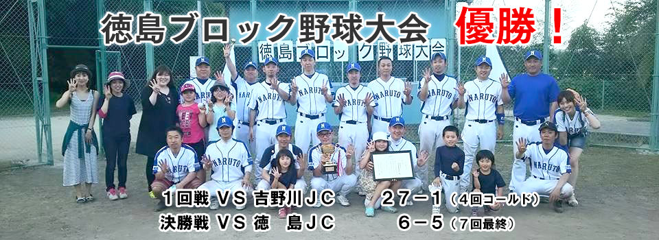 徳島ブロック野球大会優勝