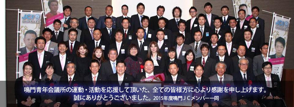 2015卒業式 忘年会
