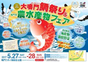 ばっちこい!!大鳴門鯛祭り