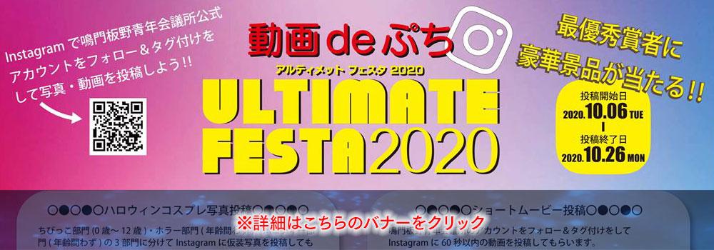 コロナに負けるな!動画 de ぷち ULTIMATE FESTA 2020 開催のお知らせ