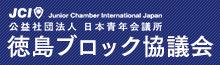 公益社団法人 日本青年会議所 徳島ブロック協議会