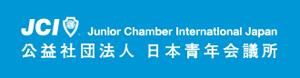 Junior Chamber International Japan 公益社団法人 日本青年会議所
