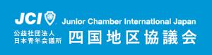 Junior Chamber International Japan 公益社団法人 日本青年会議所 四国地区協議会