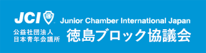Junior Chamber International Japan 公益社団法人 日本青年会議所 徳島ブロック協議会